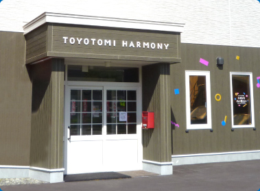 トヨトミハーモニーの施設外観